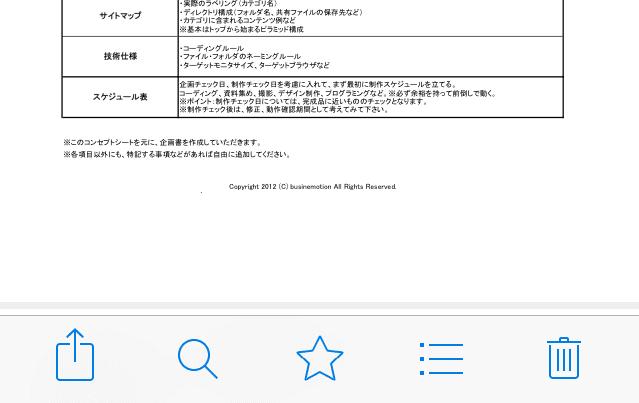 pdfをiPhoneで開く