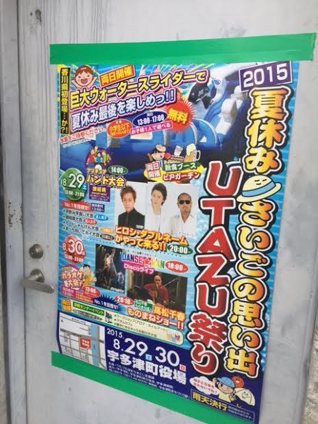 香川県宇多津町プチ移住5日目・宇多津夏祭りを体験するの巻