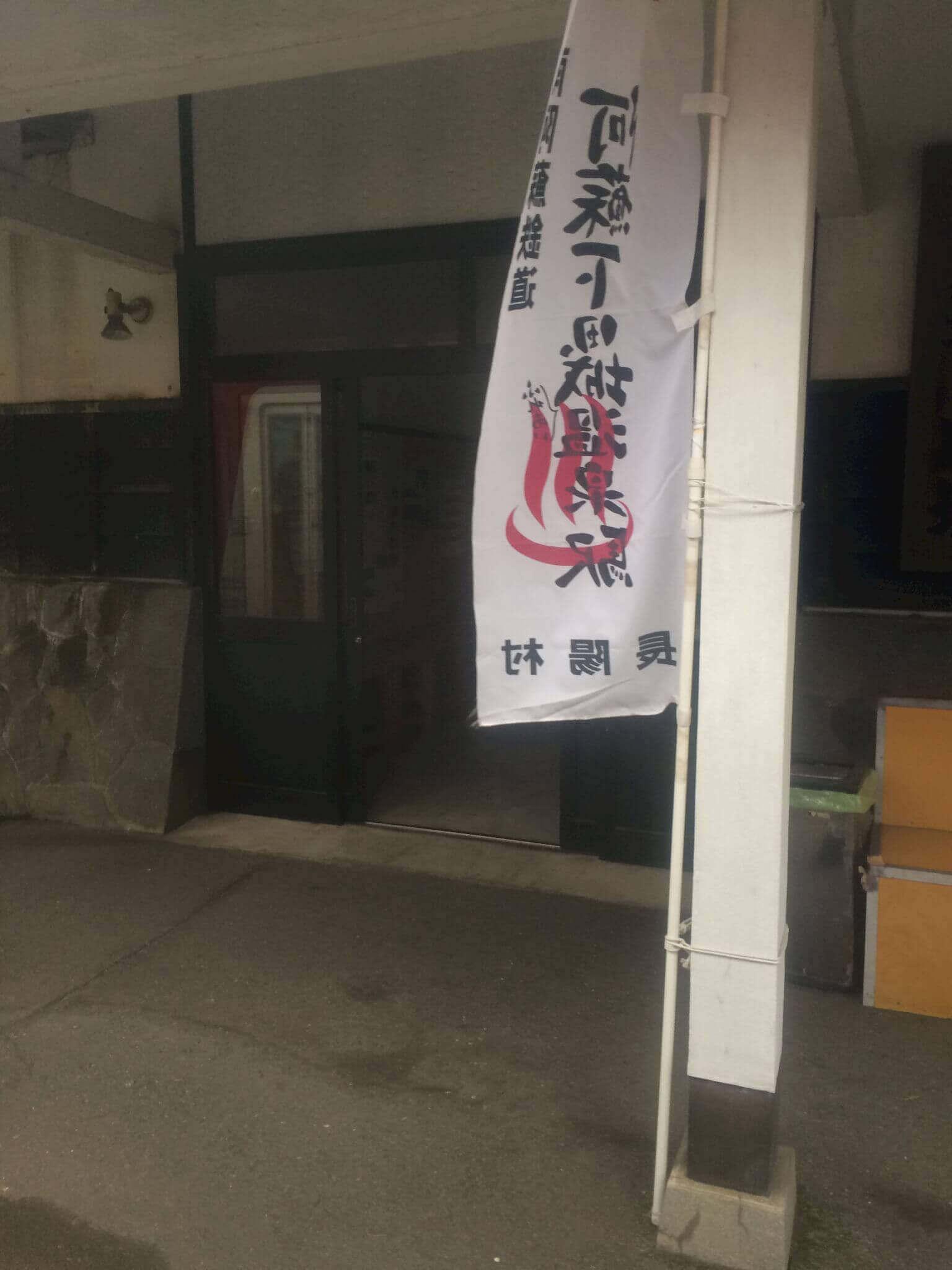 南阿蘇鉄道駅中の温泉