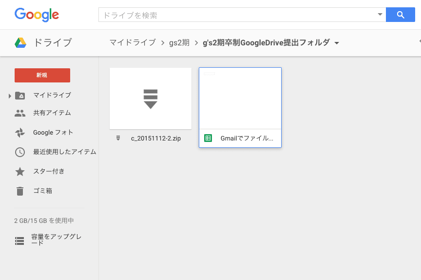 Gmailの添付ファイルをgoogleDriveに自動保存
