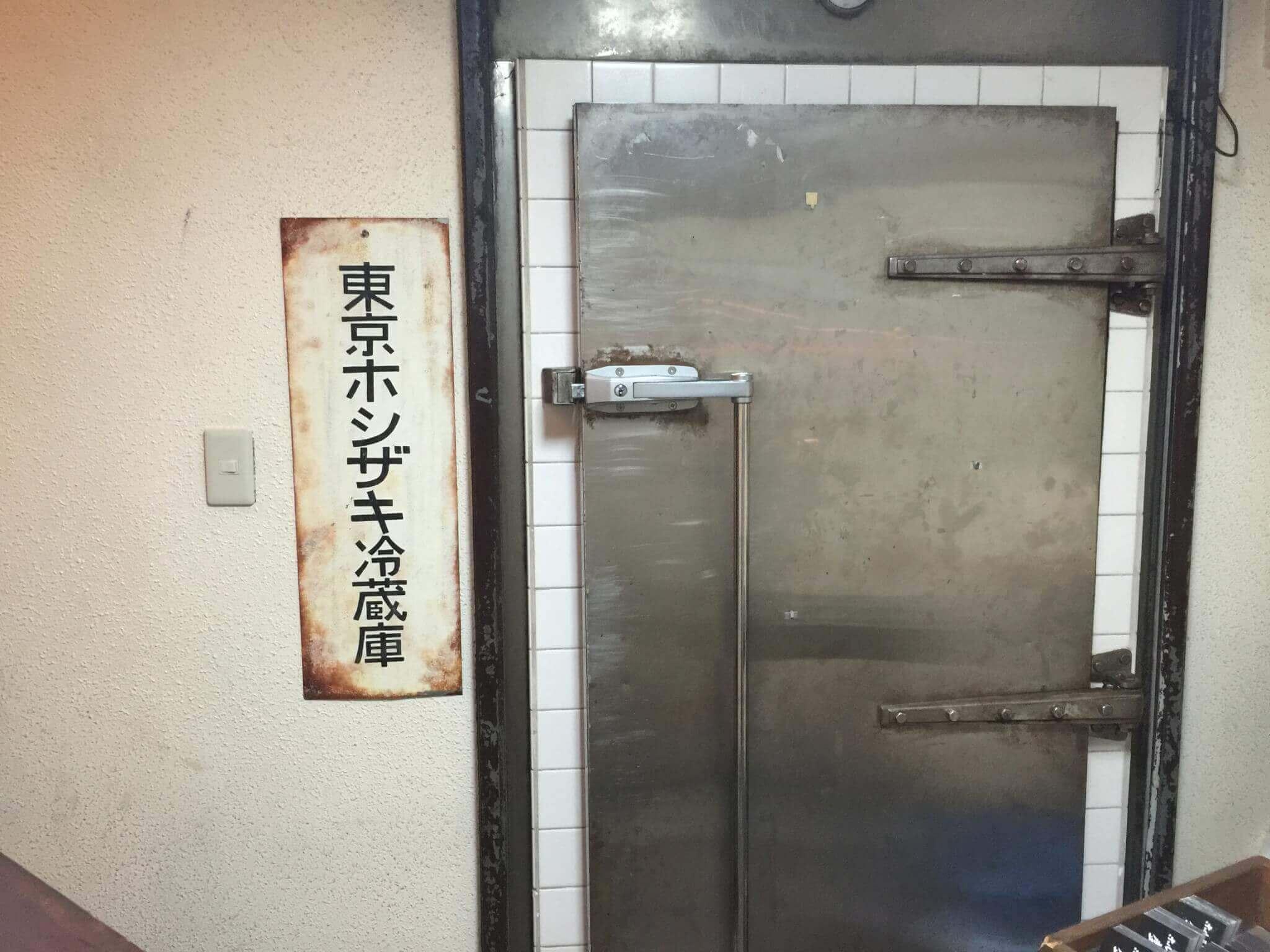 新宿もつ鍋・盛岡五郎のお店の入り口