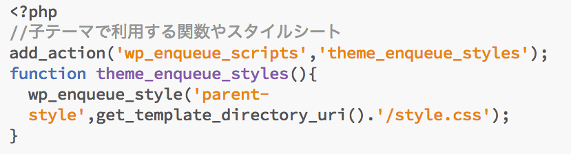 functions.phpに必要な記述