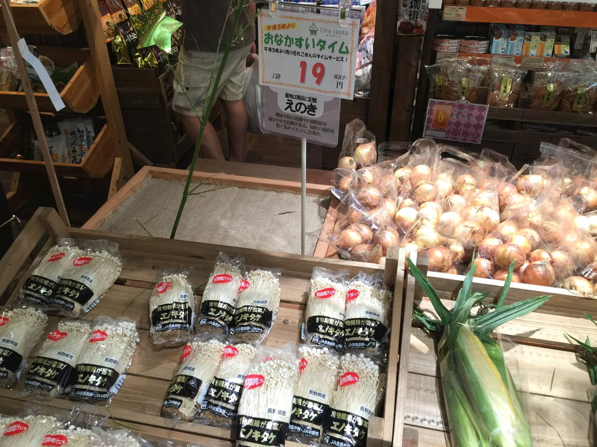 スーパーUna casita(おなかすいた)・えのき茸