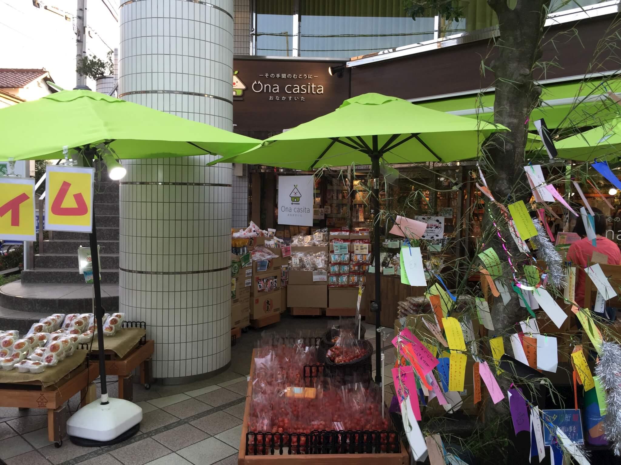 スーパーUna casita(おなかすいた)店頭写真