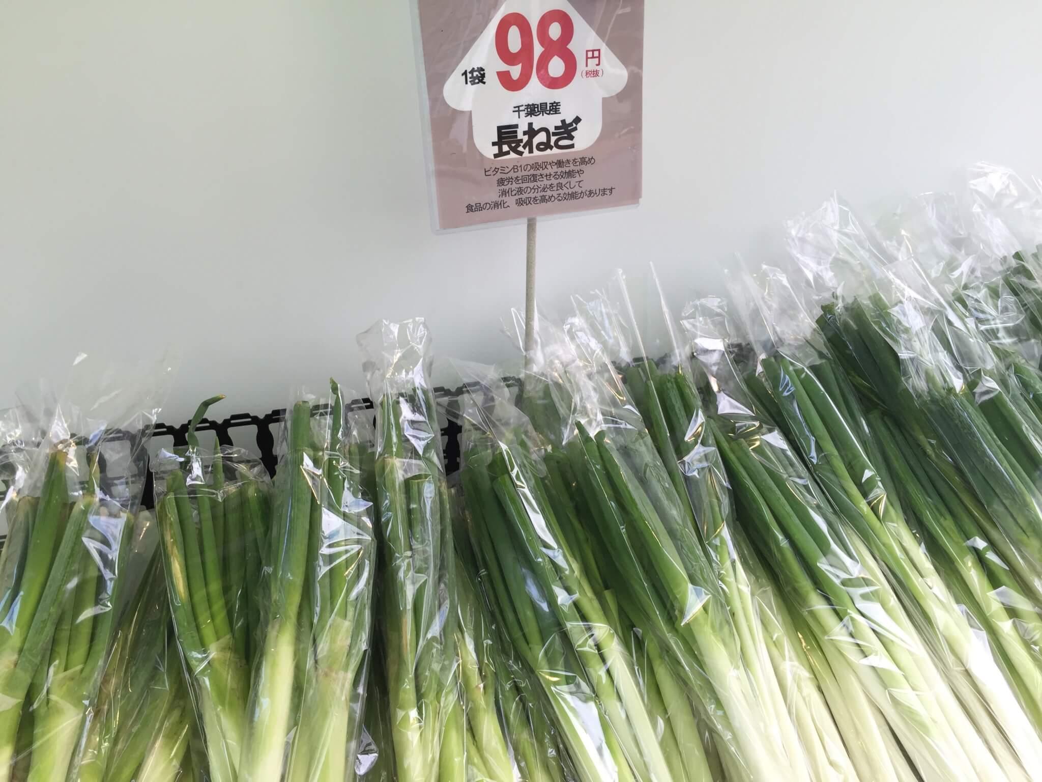 スーパーUna casita(おなかすいた) ネギ安い!