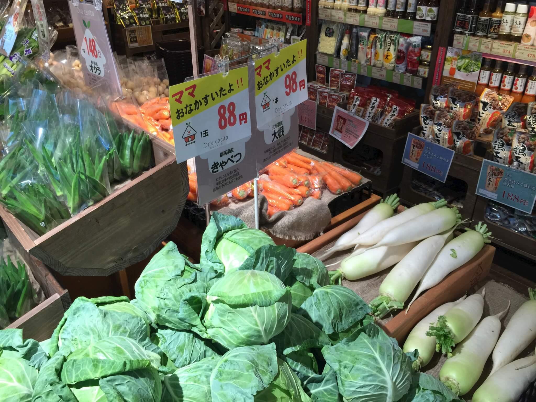 スーパーUna casita(おなかすいた) 激安野菜たち