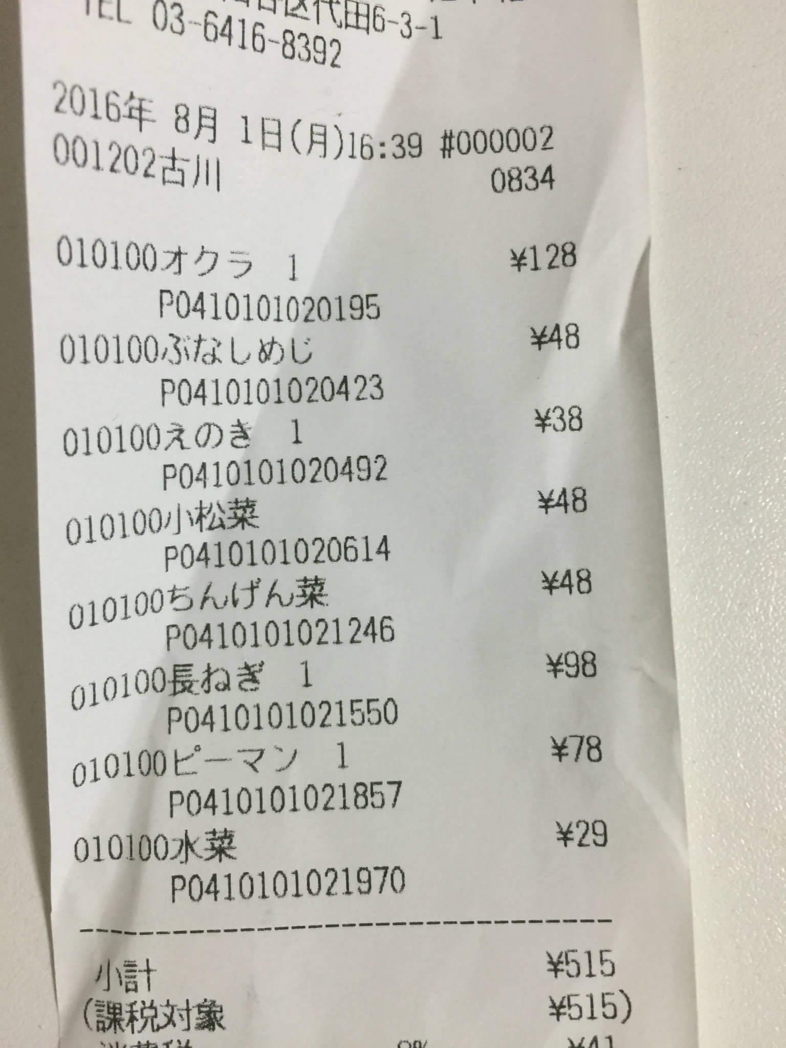 スーパーUna casita(おなかすいた) 野菜合計550円