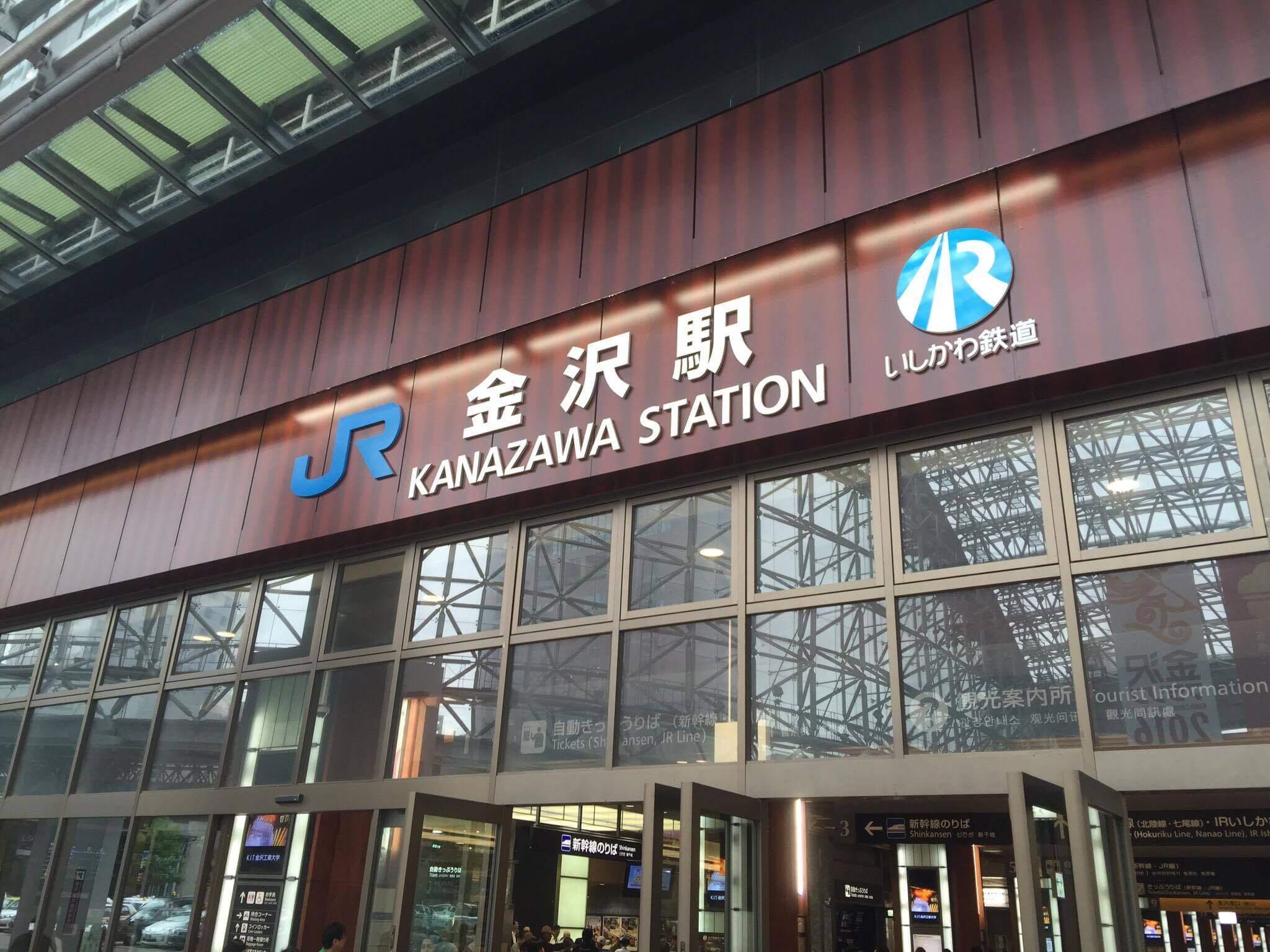 金沢駅の入り口