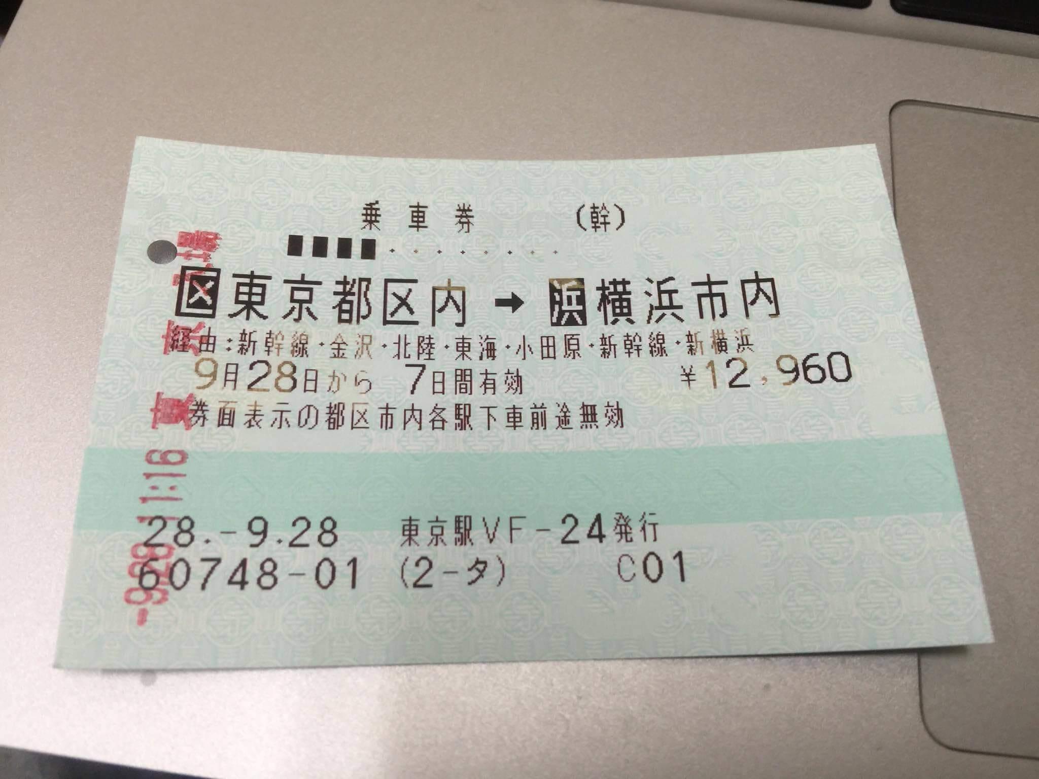 東京から金沢経由で横浜へ行く乗車券を購入