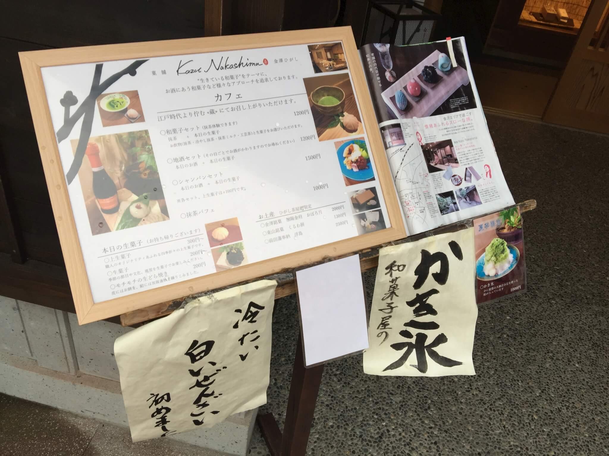 「菓舗Kazu Nakashima(カホ カズナカシマ)」店頭にあるメニュー