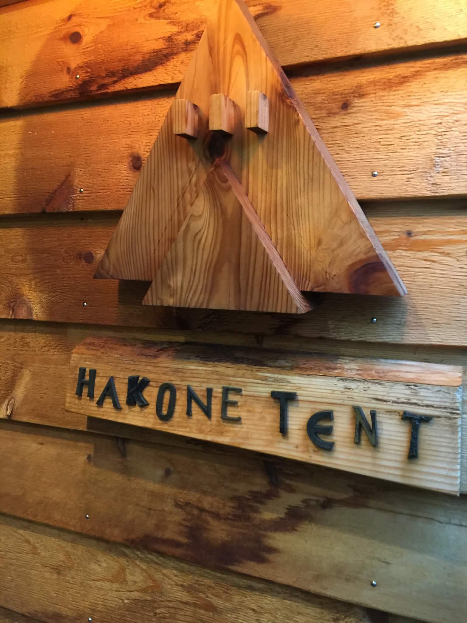 ゲストハウス箱根テント(Hakone TENT)の看板