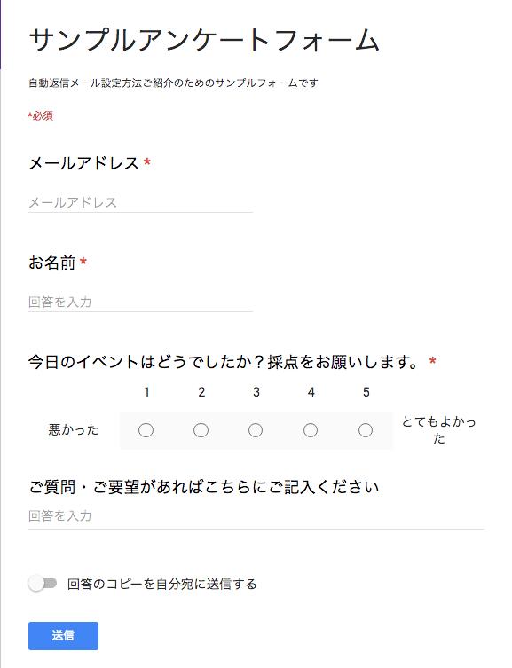 Google Form完成サンプル