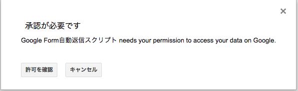 GoogleAppsScriptの承認画面