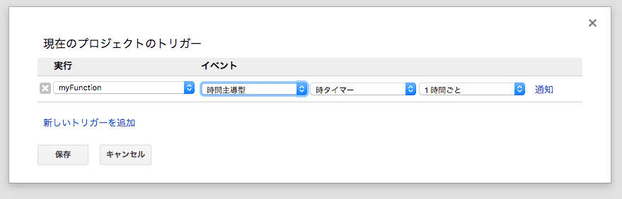 Google Apps Scriptトリガー詳細設定画面
