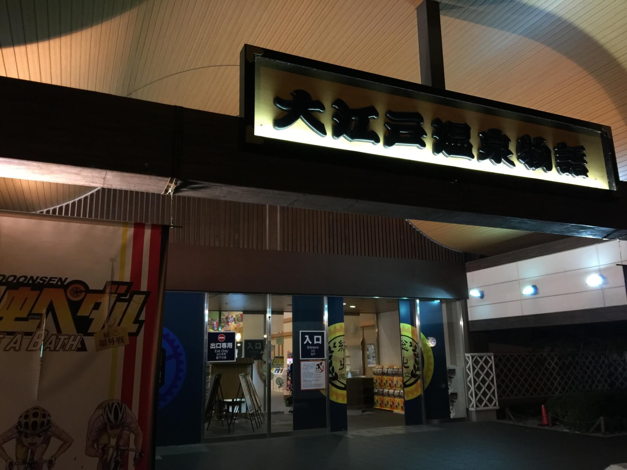 夜の大江戸温泉