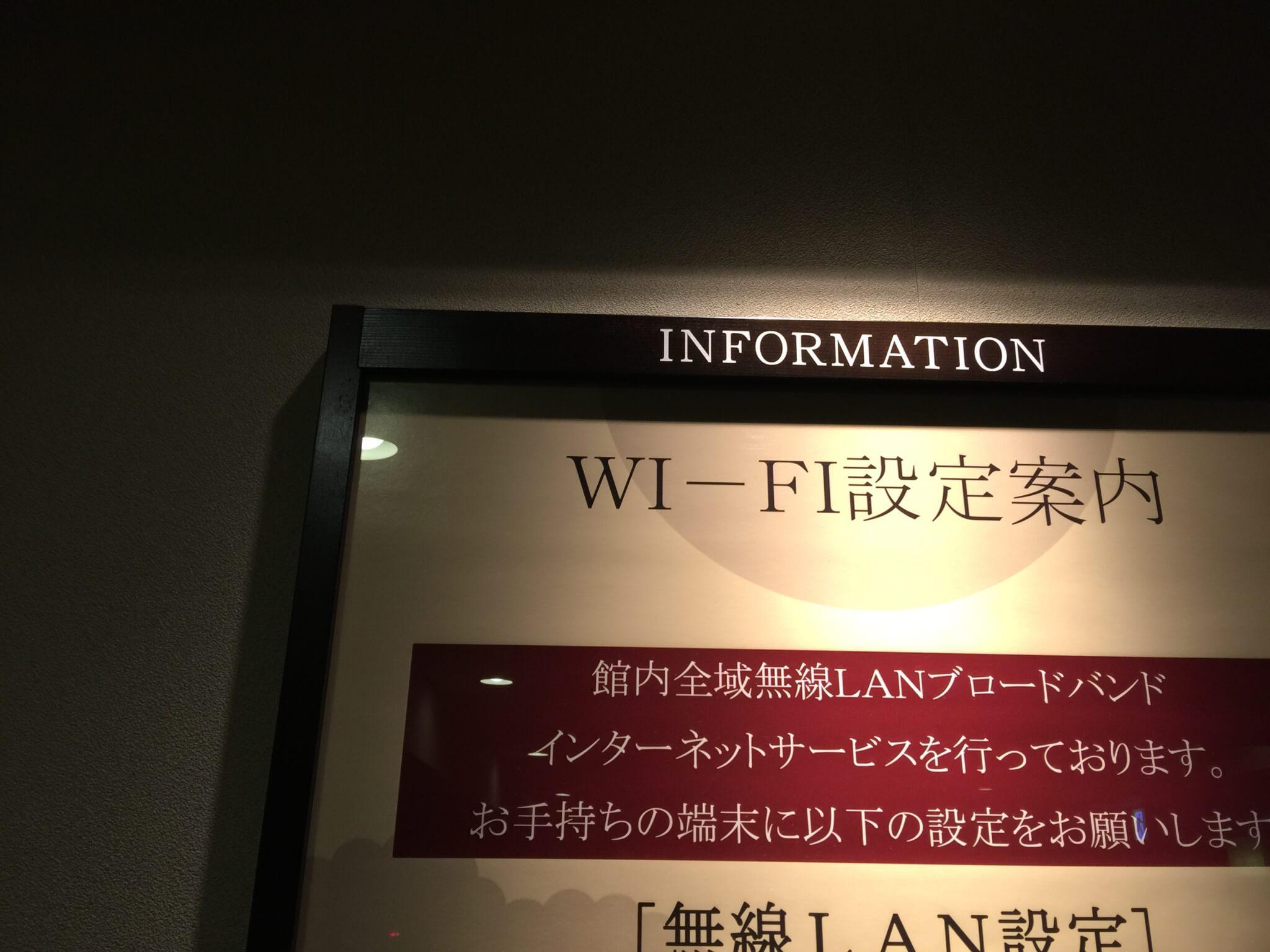 新千歳空港温泉ではwifiも完備