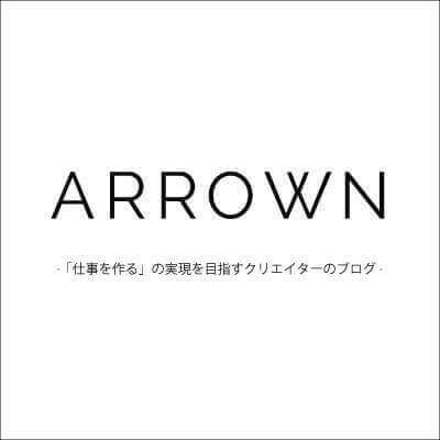 Arrown2周年!ブログを2年継続した効果と1年前との比較