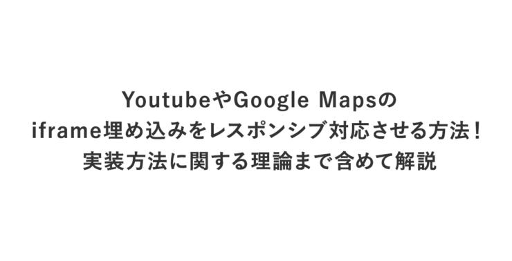 YoutubeやGoogle Mapsのiframe埋め込みをレスポンシブ対応させる方法!実装方法に関する理論まで含めて解説
