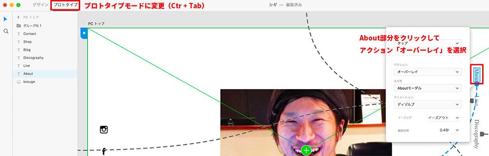 Adobe XD上でプロトタイプ設定