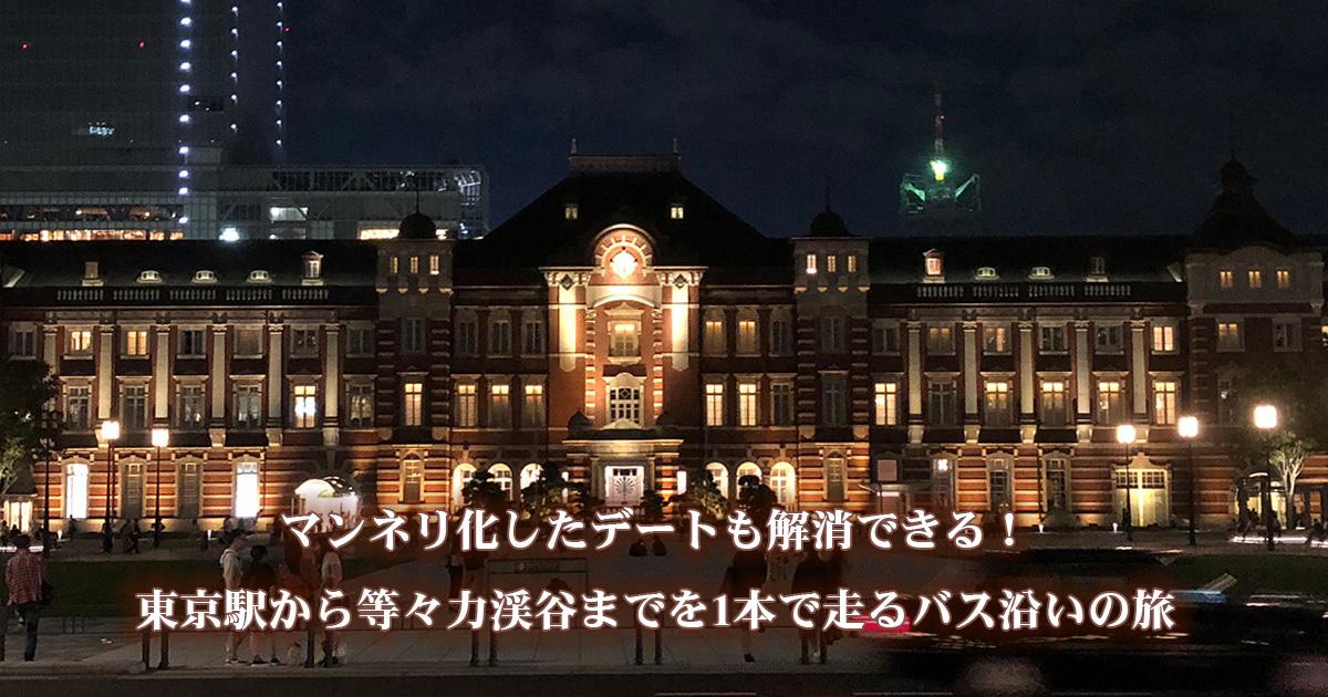 マンネリ化したデートも解消できる!東京駅から等々力渓谷までを1本で走るバス沿いの旅