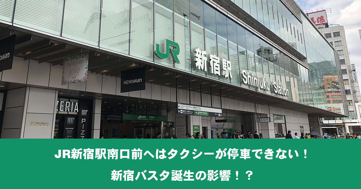 JR新宿駅南口前へはタクシーが停車できない!新宿バスタ誕生の影響!?