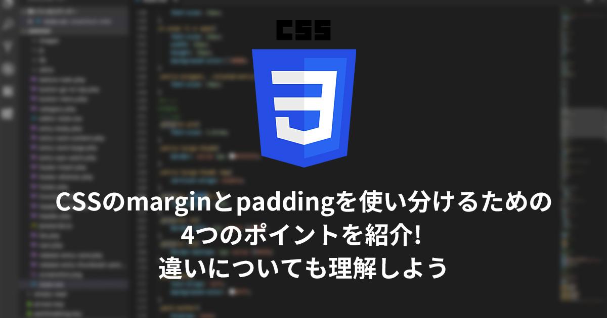 CSSのmarginとpaddingを使い分けるための4つのポイントを紹介! 違いについても理解しよう