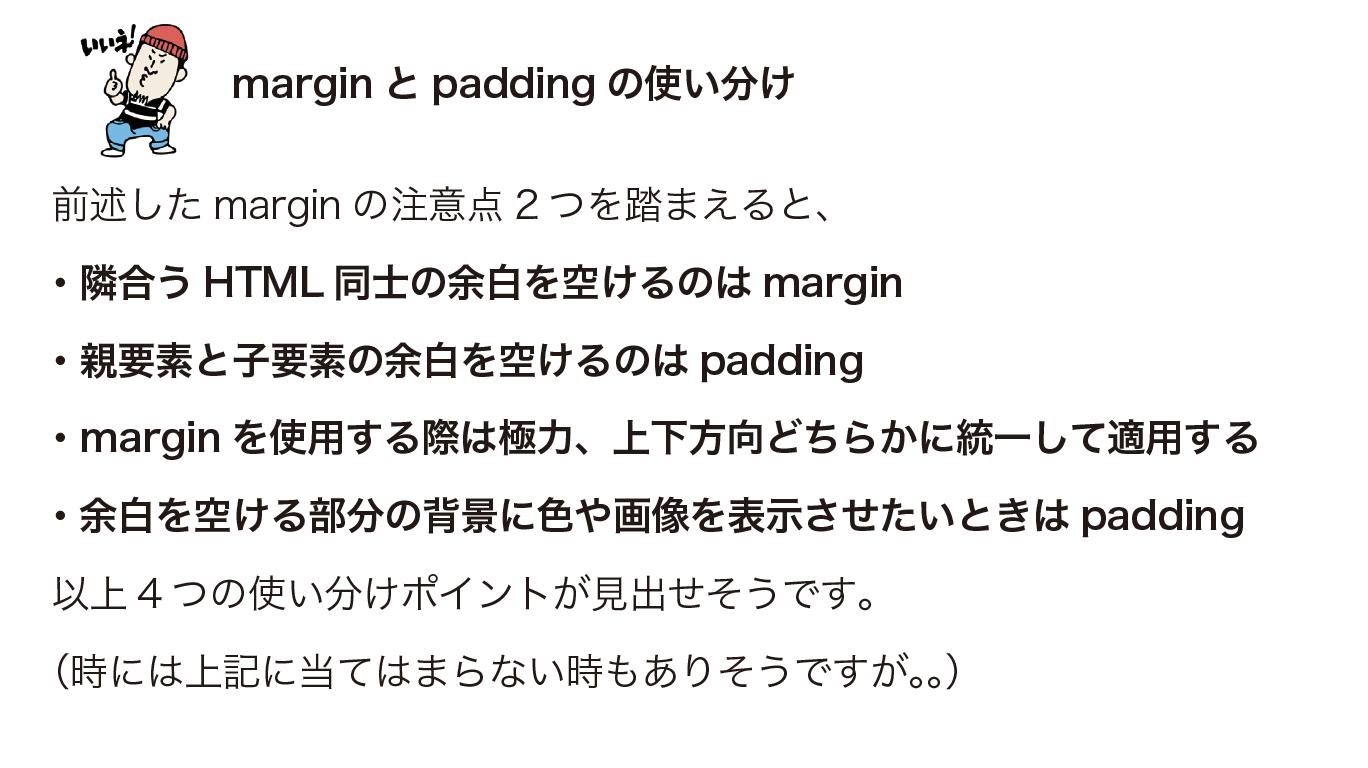 marginとpaddingの使い分け4つのポイント