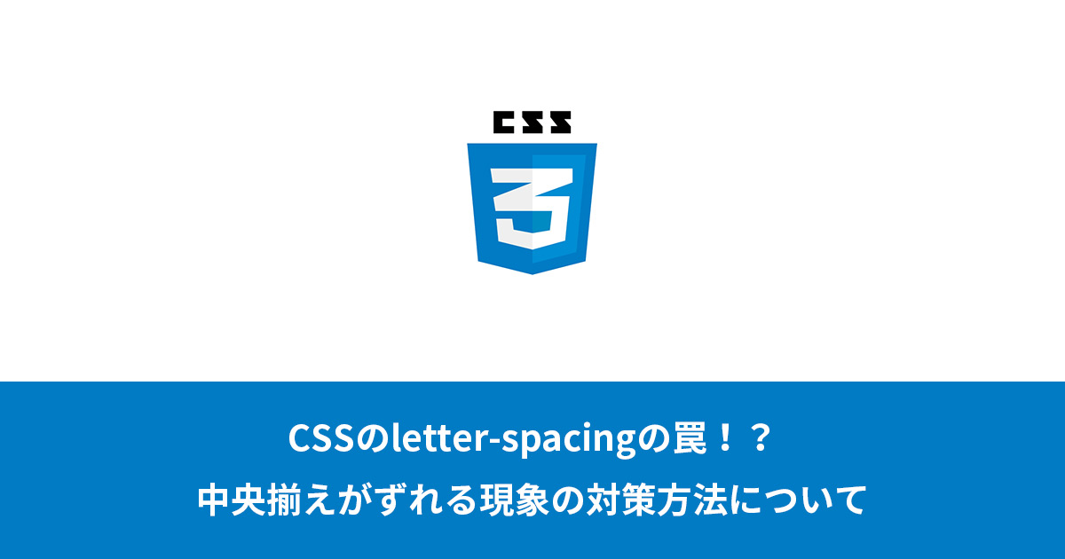 letter spacing css cssのletter spacingの罠 中央揃えがずれる現象の対策方法について arrown 23151 | css letter spacing
