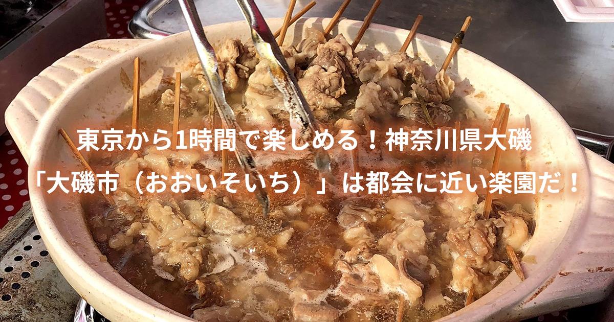 東京から1時間!神奈川県大磯の「大磯市(おおいそいち)」は都会に近い楽園だ!