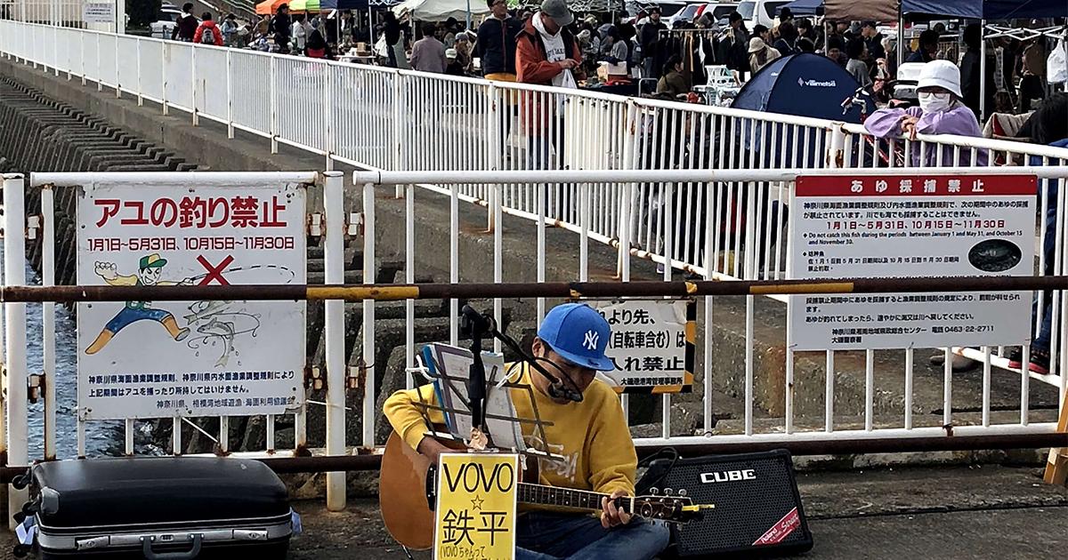 大磯市(おおいそいち)で歌う路上ミュージシャン