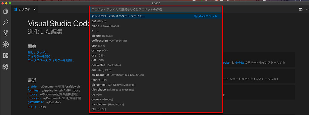 Visual Studio Codeの画面