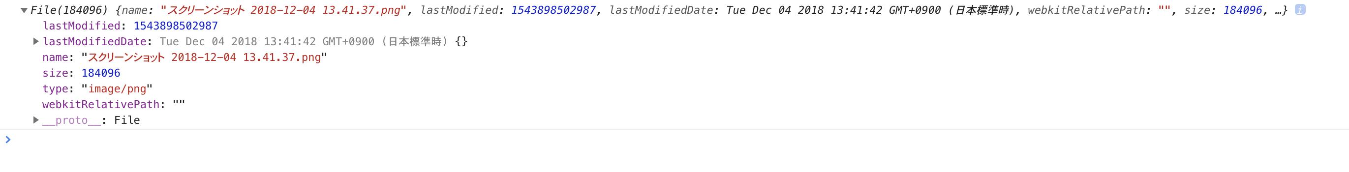 File APIの内容をconsoleパネルに表示