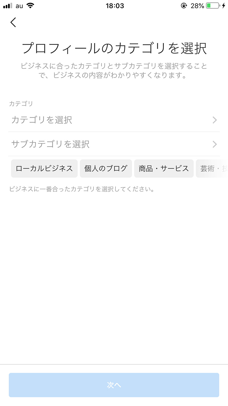 Instagramでビジネスプロフィールを設定する方法