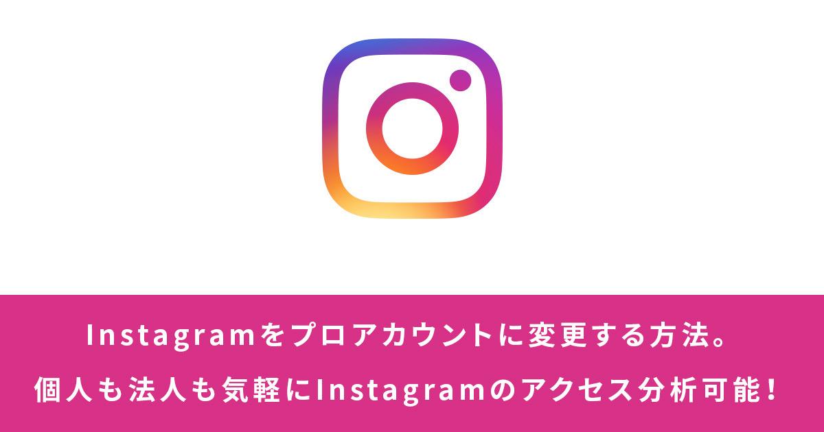Instagramをプロアカウントに変更する方法。個人も法人も気軽にInstagramのアクセス分析が可能!Instagram Graph APIを使用する場合は必見!