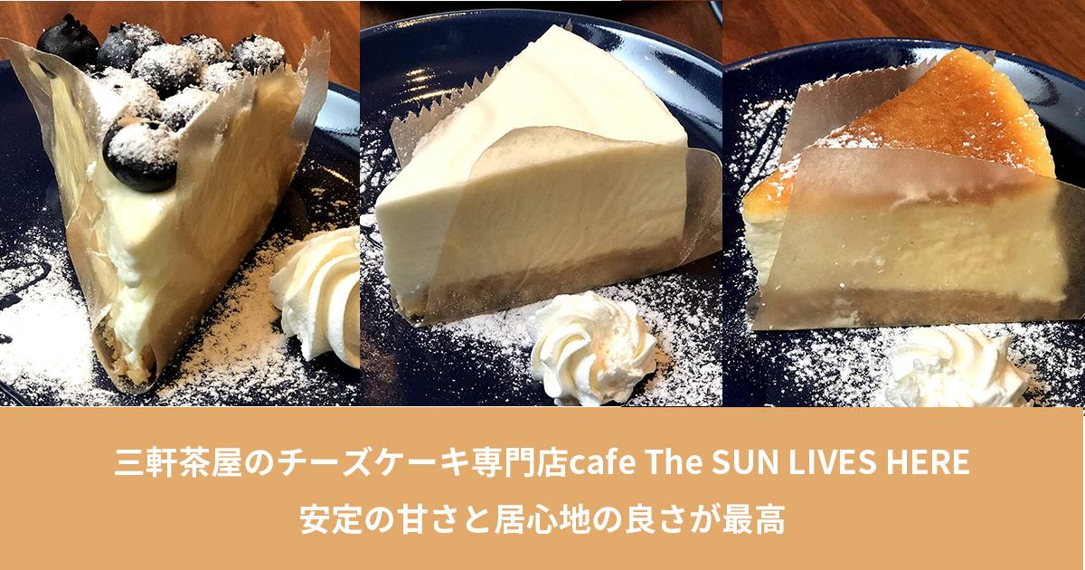 三軒茶屋のチーズケーキ専門店cafe The SUN LIVES HERE 安定の甘さと居心地の良さが最高