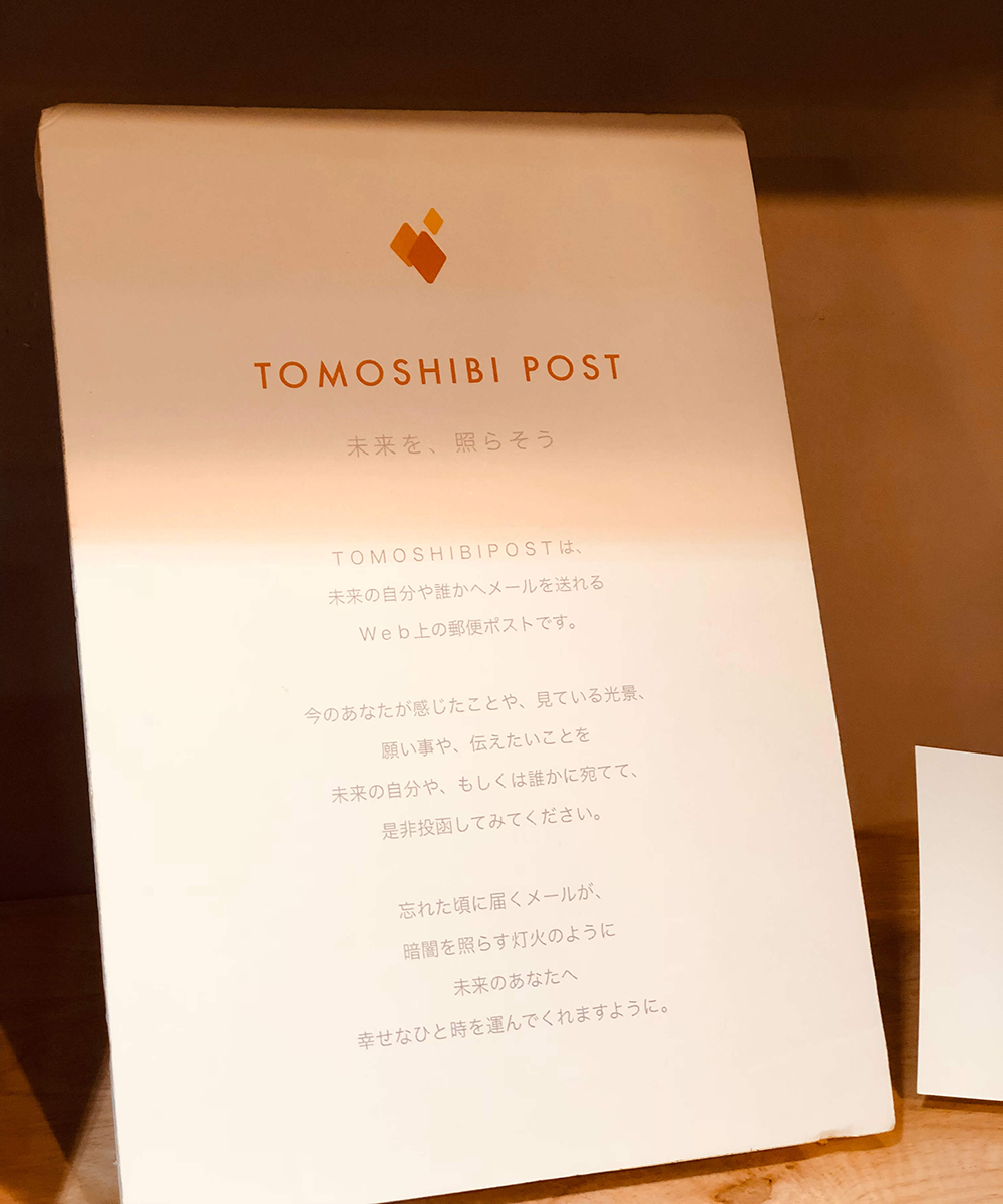 TOMOSHIBI POSTの看板