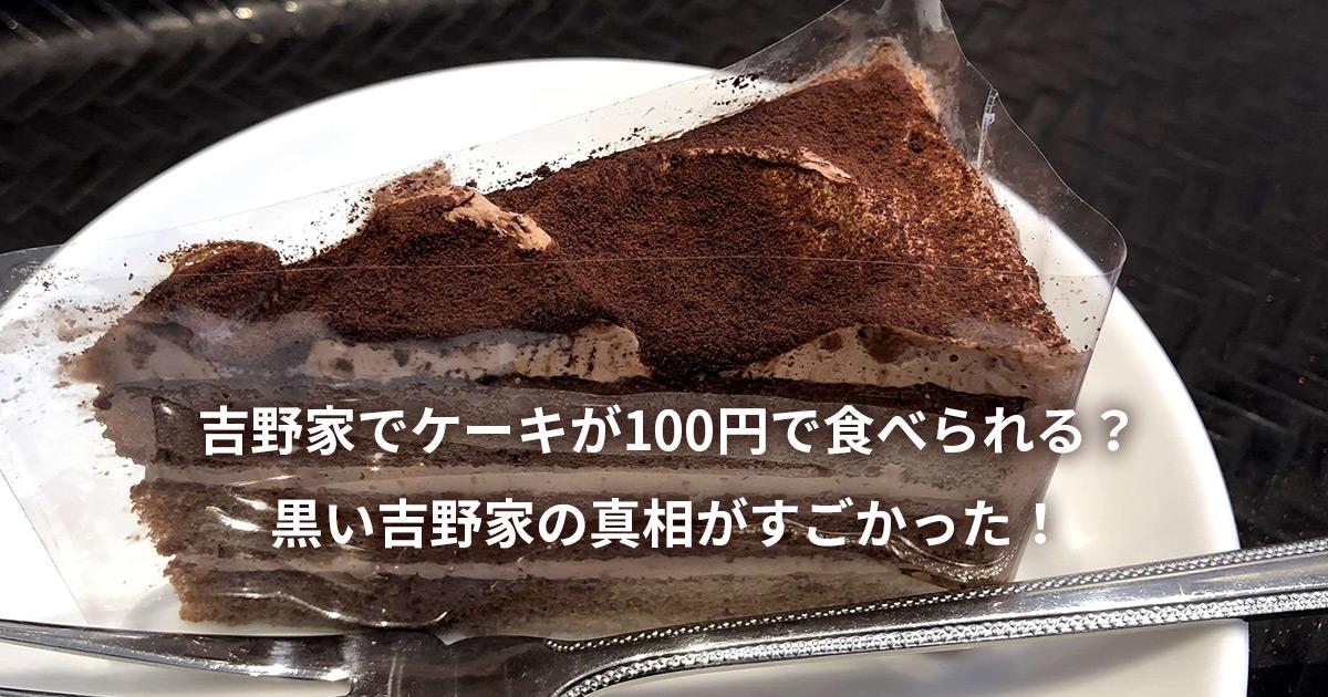 吉野家でケーキが100円で食べられる?黒い吉野家の真相がすごかった!