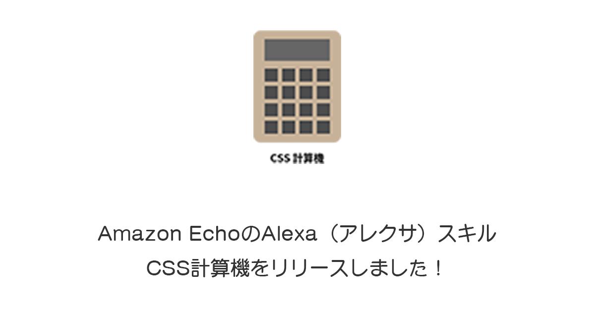 Amazon EchoのAlexa(アレクサ)スキル、CSS計算機をリリースしました!