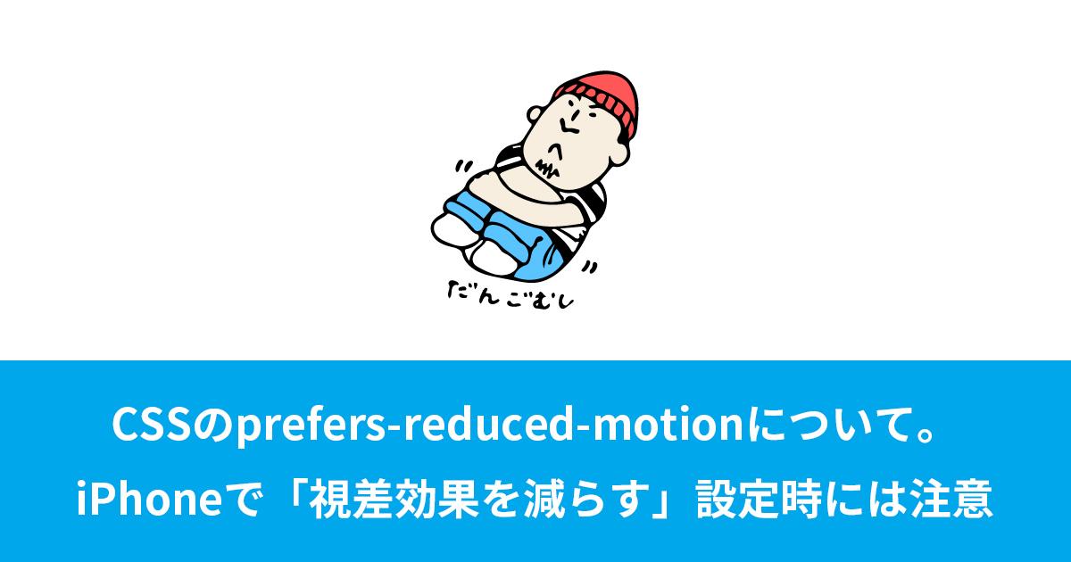 CSSのprefers-reduced-motionについて。iPhoneで「視差効果を減らす」設定時には注意