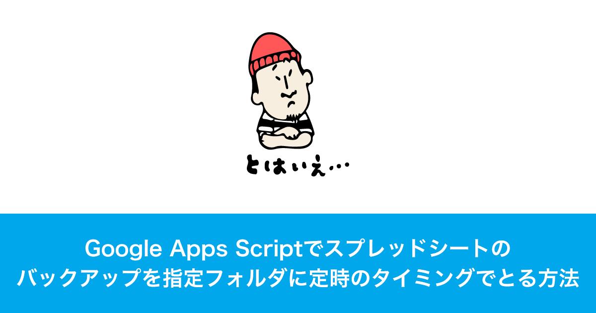 Google Apps Scriptでスプレッドシートのバックアップを指定フォルダに定時のタイミングでとる方法