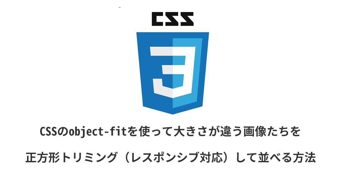 CSSのobject-fitを使って大きさが違う画像たちを正方形トリミング(レスポンシブ対応)して並べる方法