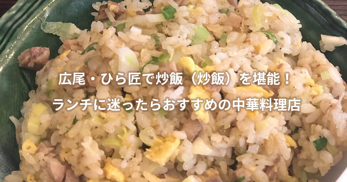 広尾・ひら匠で炒飯(炒飯)を堪能!ランチに迷ったらおすすめの中華料理店