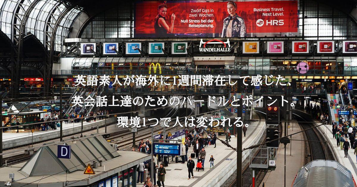 英語素人が海外に1週間滞在して感じた、英会話上達のためのハードルとポイント。環境1つで人は変われる。