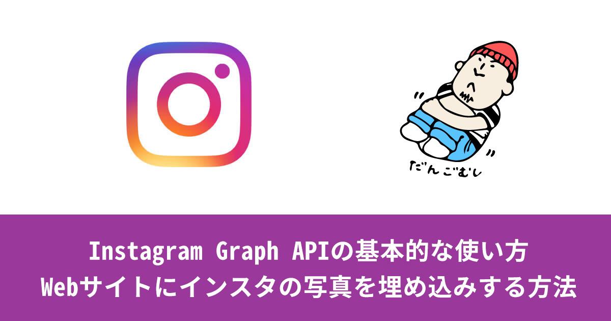 Instagram Graph APIの基本的な使い方・Webサイトにインスタの