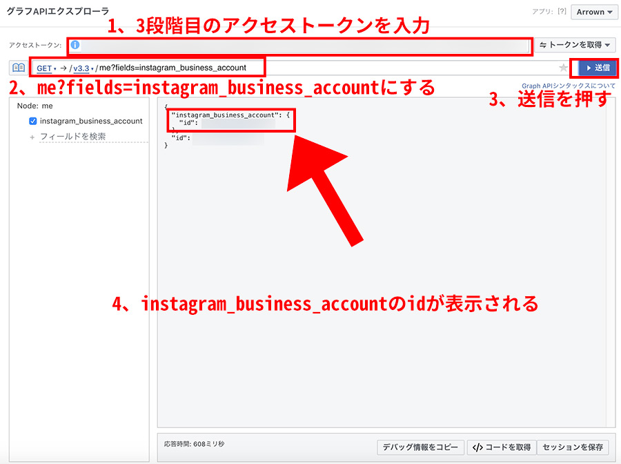 instagram business accountが表示される