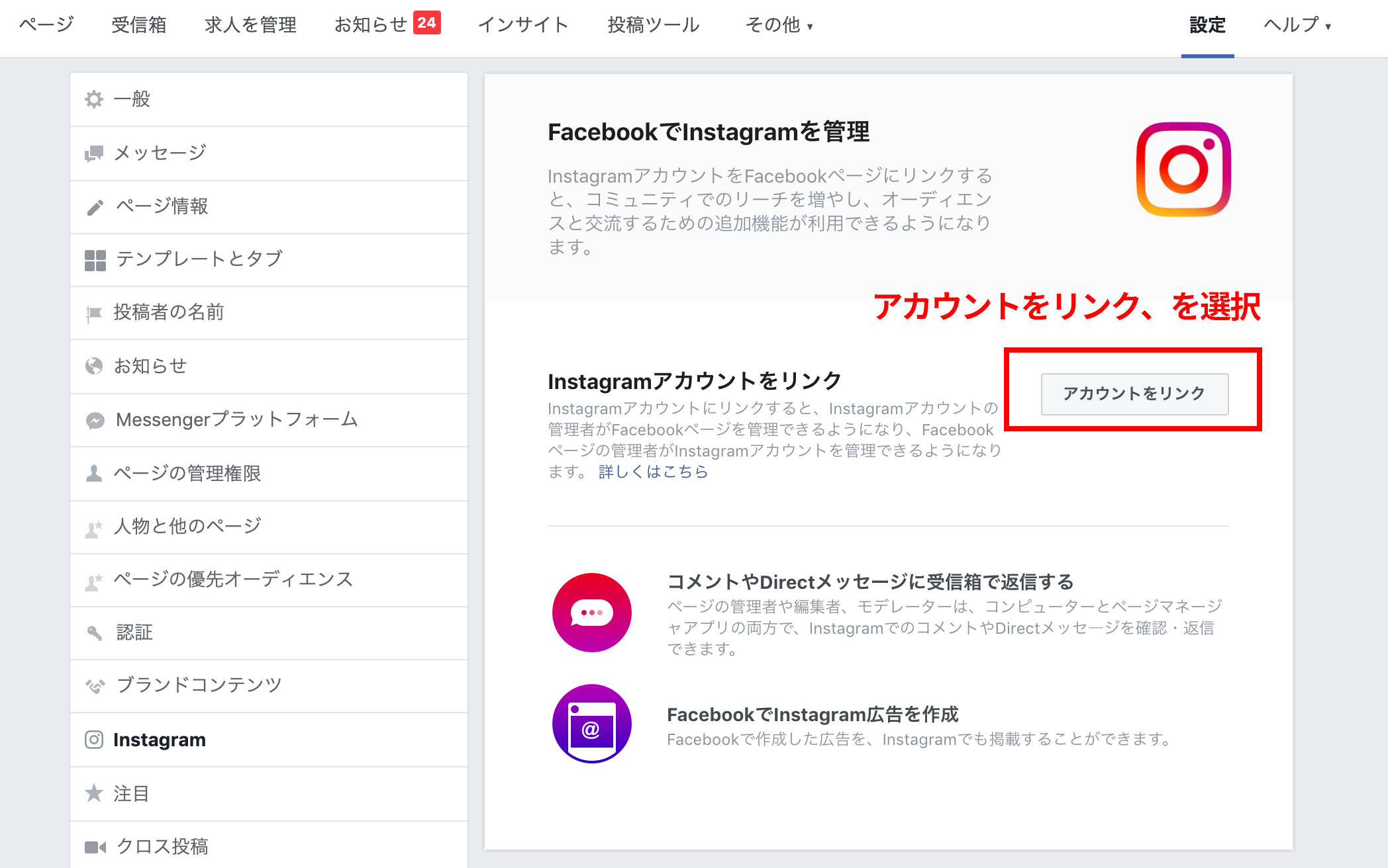 InstagramビジネスアカウントとFaceBookページの連携