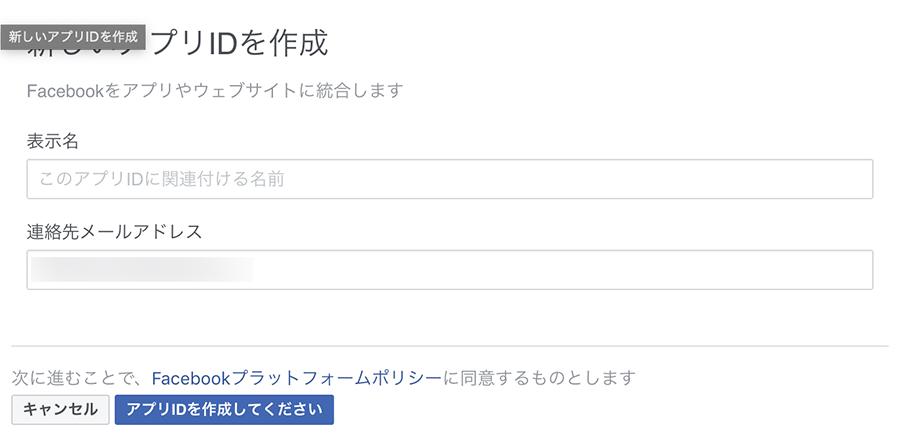 Instagram Graph APIを利用するために必要な設定手順(Facebookアプリ作成の画面)