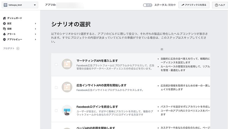 Instagram Graph APIを利用するために必要な設定手順(Facebookアプリ作成完了の画面)