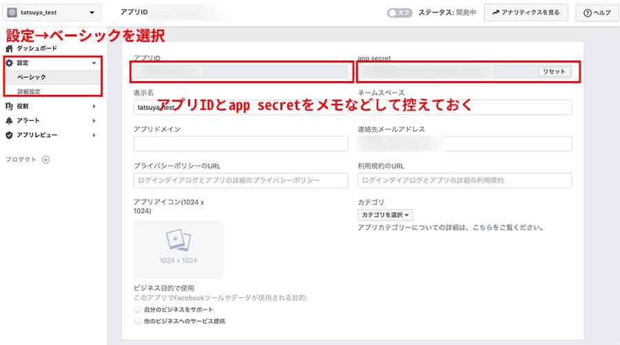 Instagram Graph APIを利用するために必要な設定手順(アプリIDとapp secretの取得)