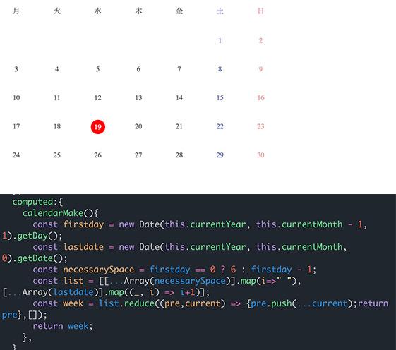 Vue.jsのカレンダー